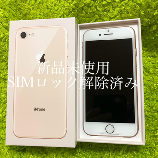 Apple - 新品97 SIMフリー iPhone 8 64GB ゴールド