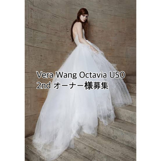 Vera Wang - Vera Wang Octavia US0 2ndオーナー様募集