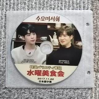 シャイニー(SHINee)のSHINee ジョンヒョン  テミン  水曜美食会 DVD(K-POP/アジア)