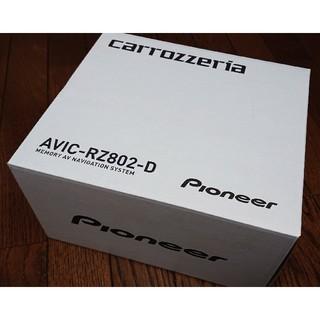 パイオニア(Pioneer)のカロッツェリア 楽ナビ AVIC-RZ802-D(カーナビ/カーテレビ)