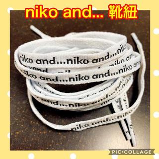 ニコアンド(niko and...)のniko and... 靴紐 新品(スニーカー)