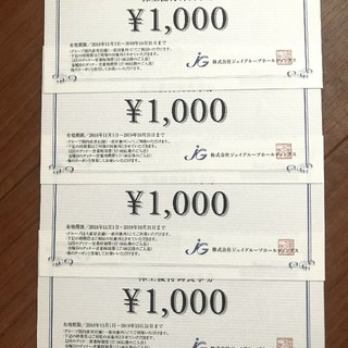 ジェイグループホールディングス 株主優待券 4000円分