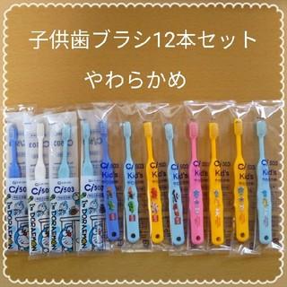 子供歯ブラシ やわらかめ12本セット