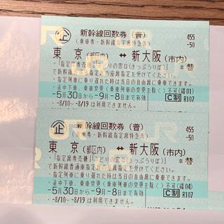 新幹線 新大阪⇆東京