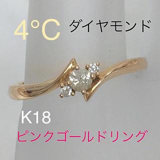ヨンドシー(4℃)の正規品 4°C 上質 ダイヤモンド K18  ピンク ゴールド リング 指輪(リング(指輪))