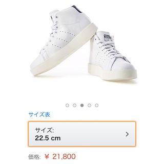 adidas - 早い者勝ち【新品】ADIDAS スタンスミス  ネイビー 22.5