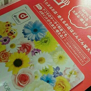 NTTdocomo - 新品✨dポイントカード