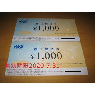 エイチアイエスHIS株主優待券2000円分 2020.7.31