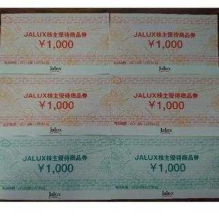 JAL(日本航空) - JALUX(ジャルックス) 株主優待券 6,000円分