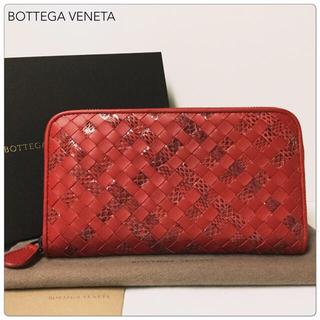 Bottega Veneta - 【新品】BOTTEGA VENETA イントレーチャート アイヤーズナッパ