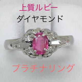 鑑定済み 上質 ルビー ダイヤモンド プラチナ リング