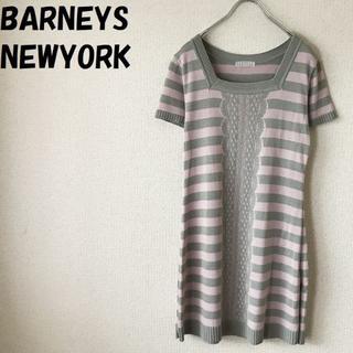 バーニーズニューヨーク(BARNEYS NEW YORK)の【人気】バーニーズ ニューヨーク ボーダーワンピース ピンクxグレー サイズM(ミニワンピース)