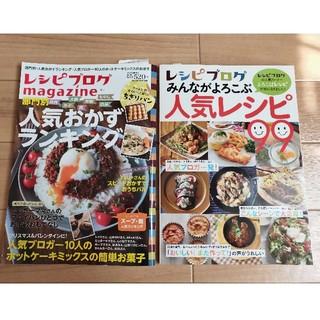 レシピ本 レシピブログ2冊セット(住まい/暮らし/子育て)