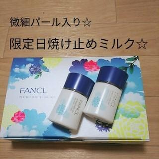 FANCL - FANCL サンガード50 ニュアンスパール 日焼け止め