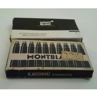 モンブラン(MONTBLANC)のアンティーク希少万年筆インク2箱(ペン/マーカー)