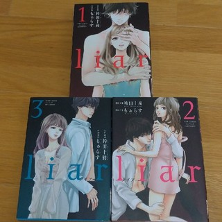 liar  ライアー 1巻、2巻、3巻