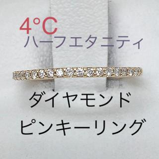 4℃ - 鑑定済み 4°C ハーフエタニティ ダイヤモンド ピンキー リング 指輪