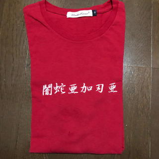 UNDERCOVER - レア undercover 漢字 ロゴ