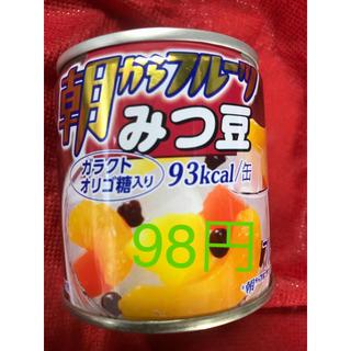 朝からフルーツ みつ豆  おまとめ時の割引単価98円(フルーツ)