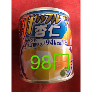 朝からフルーツ 杏仁豆腐  おまとめ時の割引単価^_^98円(缶詰/瓶詰)