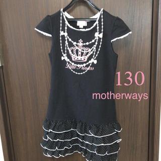 マザウェイズ(motherways)のmotherways ワンピース130(ワンピース)