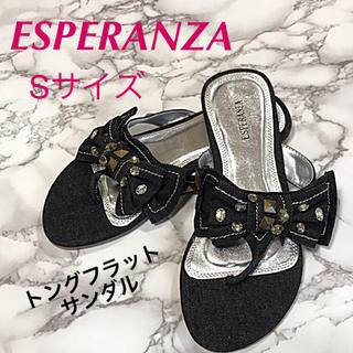 エスペランサ(ESPERANZA)の美品 エスペランサ ESPERANZA トングフラット サンダル ビジュー 黒(サンダル)