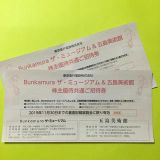 東急 Bunkamuraザ・ミュージアム&五島美術館 招待券