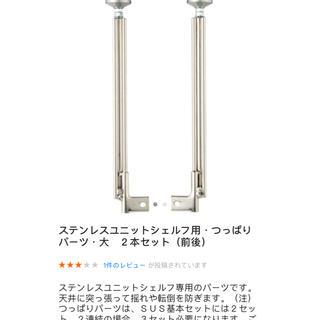 ムジルシリョウヒン(MUJI (無印良品))のステンレスユニットシェルフ用 つっぱりパーツ 大 6本セット(棚/ラック/タンス)