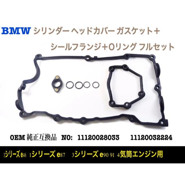 BMW(ビーエムダブリュー)のBMW シリンダー ヘッドカバー ガスケット シールフランジ セット 直4用 自動車/バイクの自動車(車種別パーツ)の商品写真