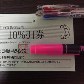 ニトリ - ニトリ株主優待券