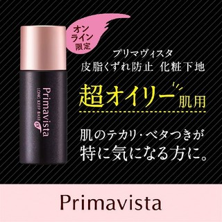 Primavista - ブラックプリマヴィスタ■皮脂くずれ防止 化粧下地■超オイリー肌用■プリマビスタ