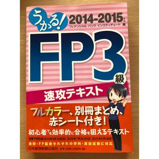 【【最安値!】うかる!FP3級速攻テキスト 2014-2015年版