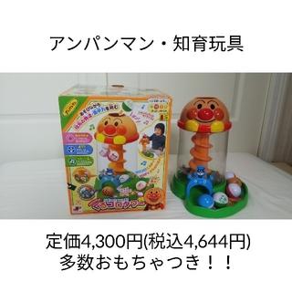 アンパンマン - 【アンパンマン】にぎって!おとして!くるコロタワー