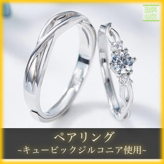 No.004 CZキュービックジルコニア ペアリング 【フリーサイズ】(リング(指輪))