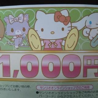 サンリオ - サンリオ 1000円券
