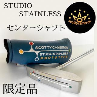 スコッティキャメロン(Scotty Cameron)の限定品 スコッティキャメロン スタジオステンレス センターシャフト パター(クラブ)
