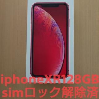 Apple - iphone XR 128GB 新品 SIMフリー 利用制限◯ レッド