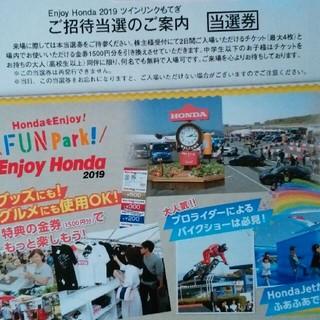 ホンダ - Enjoy Honda   金券1500円とレース観戦の引換チケット