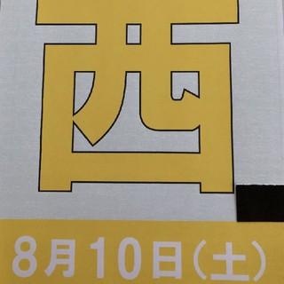 ロックインジャパン駐車券 10日(その他)