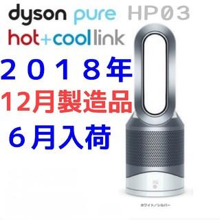 ダイソン(Dyson)のダイソン Dyson Pure Hot + Cool Link (HP03)(扇風機)