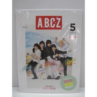 A.B.C.-Z - ★0335・A.B.C-Z ABC座 2014 ジャニーズ伝説 パンフレット
