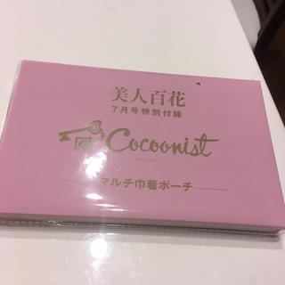 コクーニスト(Cocoonist)の美人百花 付録(ポーチ)