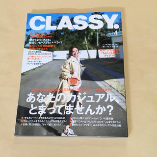 CLASSY.  クラッシィ  2019年 04 月号  (ファッション)