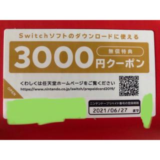 任天堂 - ニンテンドー スイッチ 3000円クーポン