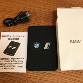 ビーエムダブリュー(BMW)のBMW ノベルティ モバイルバッテリー 非売品(ノベルティグッズ)