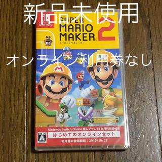 Nintendo Switch - スーパーマリオメーカー2 新品未使用 オンライン利用券なし 送料込み