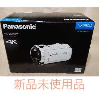 Panasonic - 【新品未使用】HC-VX990M