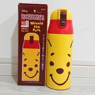 くまのプーさん - プーさん 新品 超軽量 ロック付ワンプッシュマグボトル 360ml