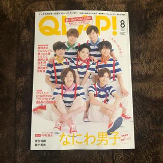 QLAP 2019 8月号 切り抜き