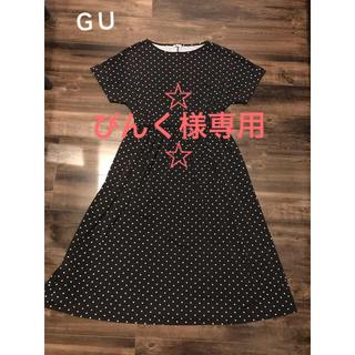 GU - GU ドットマキシスカート